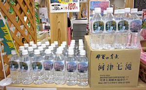น้ำแร่ชื่อดังจากน้ำตก Kawazu Nanadaru